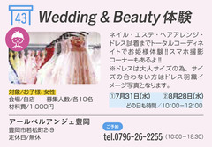 Wedding & Beauty 体験