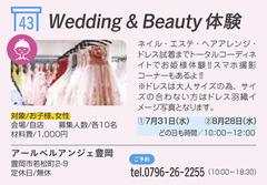 Wedding & Beauty 体験