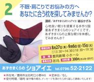 不眠・肩こりでお悩みの方へ あなたに合う枕を探してみませんか?