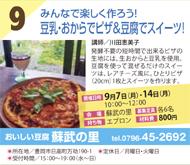 みんなで楽しく作ろう! 豆乳・おからでピザ&豆腐でスイーツ!