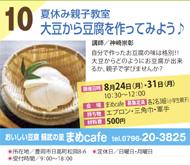 夏休み親子教室 大豆から豆腐を作ってみよう♪