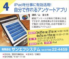 iPadを仕事に有効活用!自分で作れるアンケートアプリ